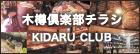 木樽倶楽部カタログ