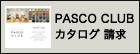 パスコクラブカタログ