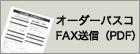 """オーダーパコFAX送信"""""""
