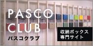 パスコクラブ