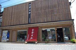 食楽日和 浅沼醤油店